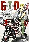 GTO パラダイス・ロスト 第12巻