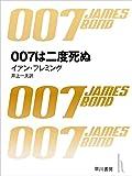 007は二度死ぬ 007シリーズ
