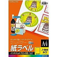 コクヨ インクジェット用 紙ラベル A4 ノーカット 50枚 KJ-2510 【まとめ買い3冊セット】