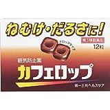 【第3類医薬品】カフェロップ 12粒 ×10