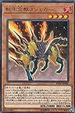 遊戯王 SOFU-JP005 転生炎獣Jジャガー (日本語版 レア) ソウル・フュージョン