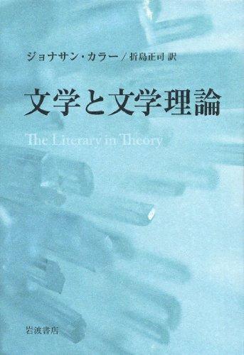 文学と文学理論の詳細を見る