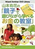 DVD 山本有花の「親子で遊びながら学べるお金の教室」 (<DVD>)