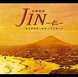 日曜劇場「JIN-仁-」オリジナル・サウンドトラック  高見優, 長岡成貢 (HARBOR RECORDS)