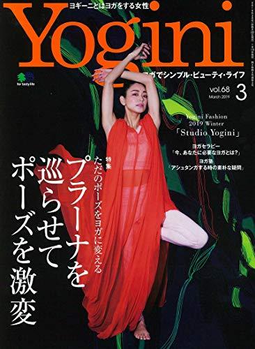 YOGINI(ヨギーニ) VOL.68 2019年3月号