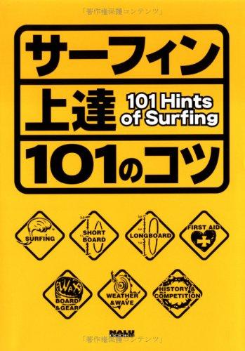 サーフィン上達 101のコツ (NALU BOOKS)