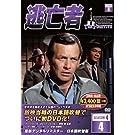 逃亡者 DVD3枚組 6話収録 6TF-404