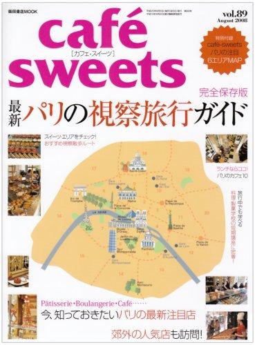 Cafe´ sweets vol.89 完全保存版最新・パリの視察旅行ガイド (柴田書店MOOK)