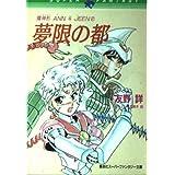 夢限の都 (集英社スーパーファンタジー文庫―魔神形ANN & JEEN)