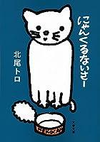 にゃんくるないさー (文春文庫)