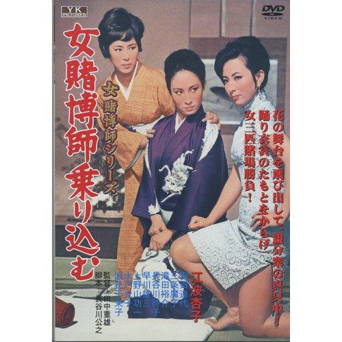 女賭博師乗り込む 江波杏子 主演 女賭博師シリーズ FYK-186 [DVD]
