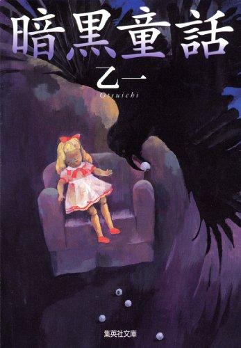 暗黒童話 (集英社文庫)の詳細を見る