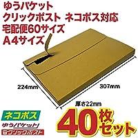 【40枚セット】A4サイズ 厚さ2.2cm ポスパケット、クリックポスト、ネコポス対応 ダンボール箱