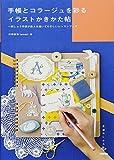 手帳とコラージュを彩るイラストかきかた帖 (美術のじかん) 画像
