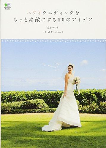 ハワイウエディングをもっと素敵にする50のアイデアの詳細を見る