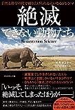 「絶滅できない動物たち 自然と科学の間で繰り広げられる大いなるジレンマ」販売ページヘ