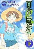 夏の魔術(下) (シリウスコミックス)