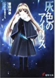 灰色のアイリス (電撃文庫 (0687))