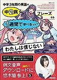 NHK出版 音声DL BOOK 中学3年間の英語が中2病フレーズなら1週間で学べるなんてわたしは信じない (語学シリーズ)