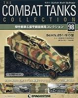 コンバットタンクコレクション 98号 (Sd.Kfz.251/9 D型 ドイツ陸軍第20装甲師団 東プロイセン・1944年) [分冊百科] (戦車付) (コンバット・タンク・コレクション)