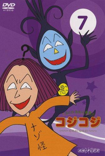 さくらももこ劇場 コジコジ~COJI-COJI~ Vol.7 [DVD]