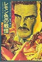 レモン色の戦慄 (1983年) (角川文庫―トラヴィス・マッギーシリーズ)