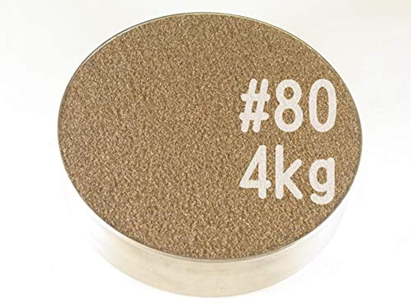 レンディション品暴動#80 (4kg) アルミナサンド/アルミナメディア/砂/褐色アルミナ サンドブラスト用(番手サイズは7種類から #40#60#80#100#120#180#220 )