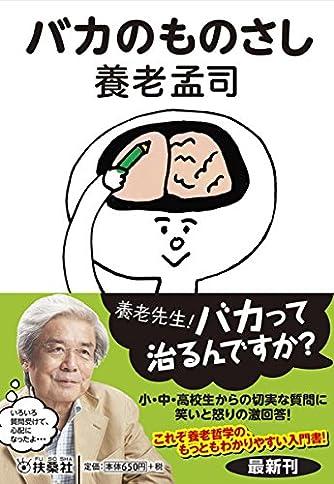 バカのものさし (扶桑社文庫)