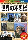 世界の不思議 (「わかる!本」)