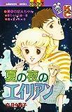 夏の夜のエイリアン / 文月 今日子 のシリーズ情報を見る