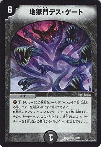 デュエルマスターズ 地獄門デス・ゲート(レア)/マスターズ・クロニクル・デッキ2016 終焉の悪魔神(DMD33)/ シングルカード