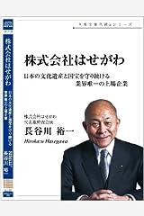 株式会社はせがわ -日本の文化遺産と国宝と守り続ける業界唯一の上場企業 CD
