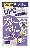 DHC ブルーベリーエキス 20日分 40粒 -