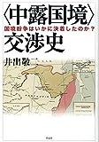 「〈中露国境〉交渉史――国境紛争はいかに決着したのか?」販売ページヘ