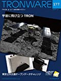 TRONWARE VOL.177 (TRON & IoT 技術情報マガジン)