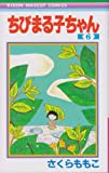 ちびまる子ちゃん (6) (りぼんマスコットコミックス)