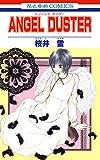 ANGEL DUSTER (花とゆめコミックス)
