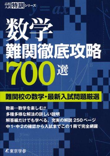 数学難関徹底攻略700選 (高校入試特訓シリーズ)
