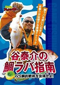 谷泰介の鯛ラバ指南~VS鯛釣戦術を会得せよ!~みんなのフィッシンぐぅ~vol.11 [DVD]