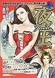 夜王 王達の絆ノ章 (SPコミックス SPポケットワイド)