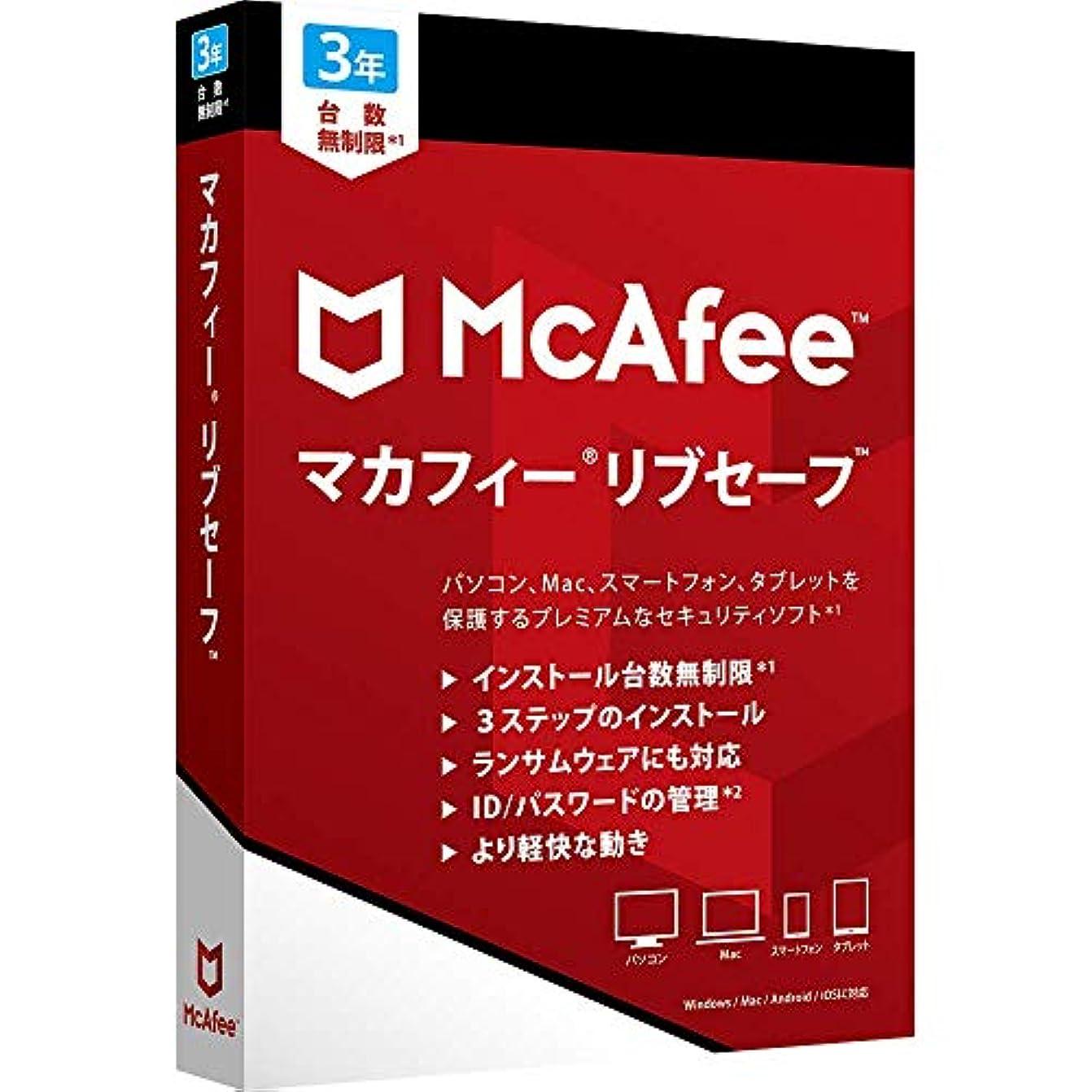 入り口主観的篭マカフィー リブセーフ 最新版 (台数無制限/3年用) ウィルス対策 セキュリティソフト 何台でもインストール可能 [パッケージ版] Win/Mac/iOS/Android対応
