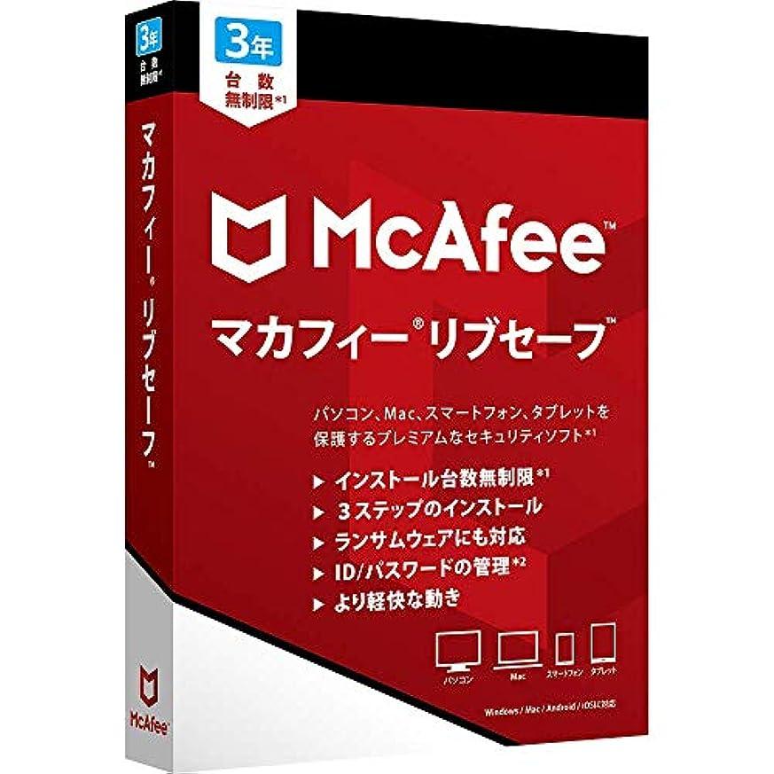 墓有効化信者マカフィー リブセーフ 最新版 (台数無制限/3年用) ウィルス対策 セキュリティソフト 何台でもインストール可能 [パッケージ版] Win/Mac/iOS/Android対応