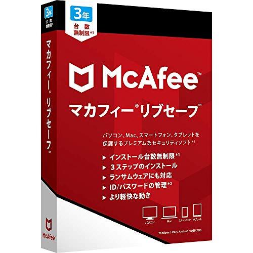 マカフィー リブセーフ 最新版 (台数無制限/3年用) ウィルス対策 セキュリティソフト 何台でもインストール...