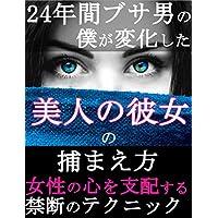 24年間ブサ男だった僕が変化した美人の彼女の捕らえ方 田中コウキ恋愛シリーズ