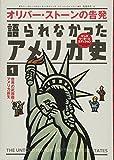 1世界の武器商人アメリカ誕生 (オリバー・ストーンの告発 語られなかったアメリカ史)