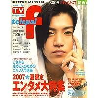 telepal f (テレパル エフ) 関西版 2007年 09月号 [雑誌]