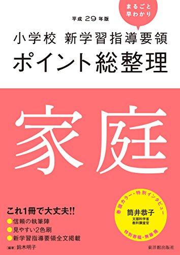 鈴木明子 小学校新学習指導要領ポイント総整理 家庭