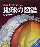 細密イラストで学ぶ 地球の図鑑 -