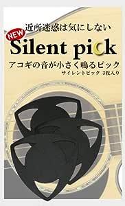 サイレントピック 「アコギの音が小さく鳴るピック」 騒音対策に