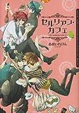 セルリアン・カフェ (Dariaコミックス)